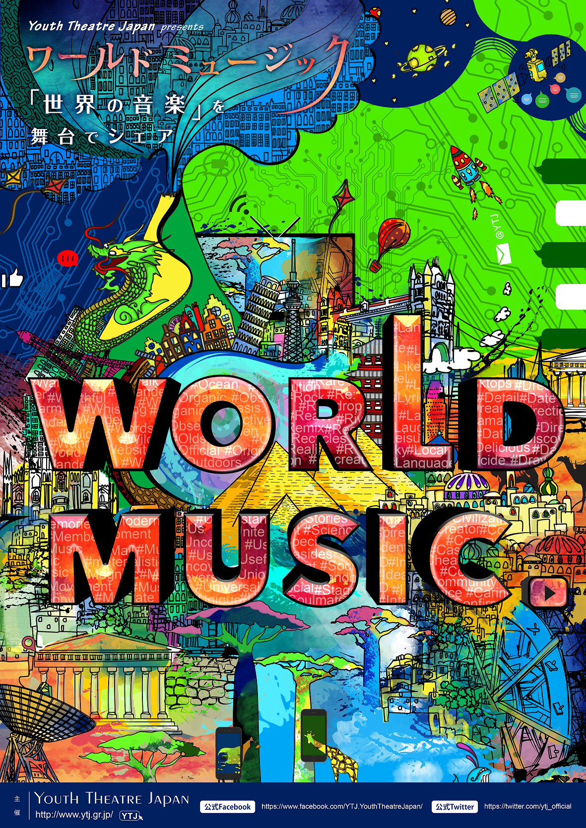world_music_2017_nyuko.png